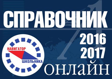 Справочник «Аккредитованные высшие учебные заведения России»